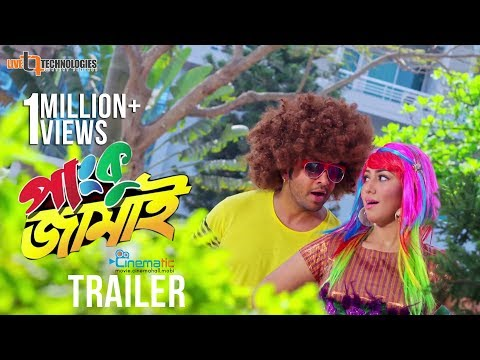 Panku Jamai | Trailer | Shakib Khan | Apu Biswas | Abdul Mannan | Bengali Movie 2018