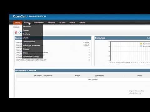 Видеоуроки OpenCart - видео