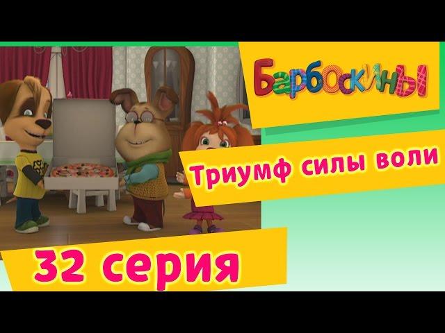 Барбоскины - 32 Серия. Триумф силы воли (мультфильм)