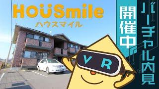 北田宮 アパート 2LDKの動画説明