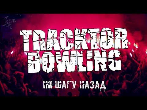 Tracktor Bowling - Ни шагу назад