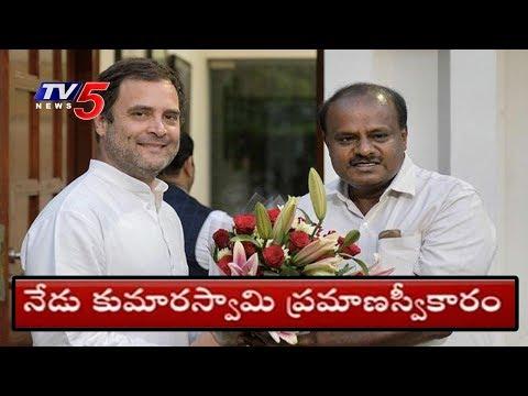 నేడు కుమారస్వామి ప్రమాణస్వీకారం | Kumaraswamy Takes Oath As Karnataka Chief Minister Today | TV5