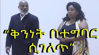 ETHIOPIA - Memehir Girma's Kindness in Action