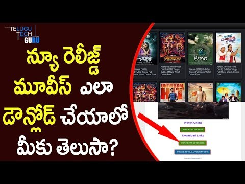 How To Download New Release Movies In Any Language In Your Computer || Telugu Tech Guru