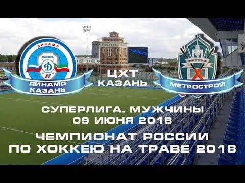 /09.06.2018/ Динамо-Казань  - Метрострой