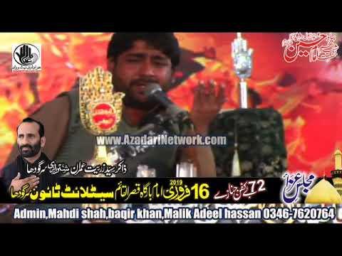 Zakir Najaf Bosal || Majlis 16 Feb 2019 Sargodha (Jalsa Zuriat Shah) ||