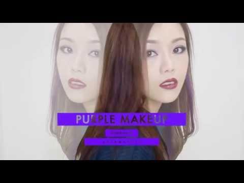 【紫】沉默冷艷玩味妝容示範 ❖ Purple Smoky MakeUp