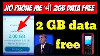 Jio phone me jio cricket offer free 2GB per day  How to active free jio cricket offer  IpL offer 2GB
