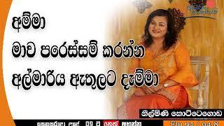 Ammai Thaththai - Nilmini Kottegoda
