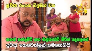 Mage 4 Mayima - Sanath Nandasiri