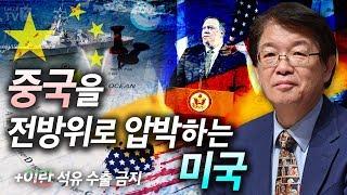 [이춘근의 국제정치 90회] ② 🇨🇳중국을 전방위로 압박하는 미국🇺🇸 [+🇮🇷이란 석유 수출 금지]