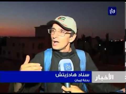 image vid�o رجل بوسني يقطع 6000 كيلو مشياً ليحج إلى مكة
