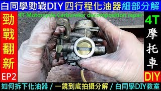 (白同學勁戰DIY)勁戰翻新EP2【拆勁戰化油器分解DIY】四行程化油器保養 4T Motorcycle Carburetor decomposition repair白同學DIY白同學