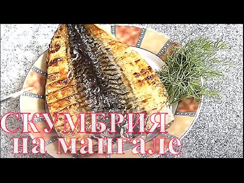Скумбрия на мангале рецепт с пошагово
