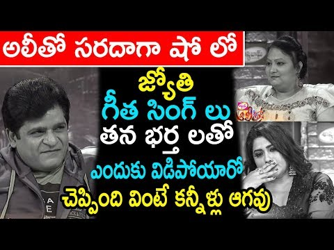 Actress Jyothi And Geeta Singh About Her Husbands | Alitho Saradaga | Tollywood News
