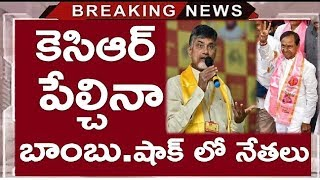 #Kcr Shocks Apcm Nara #Chandrababu And His Team | Ys Jagan | Tdp | Congress,Ysrcp