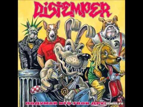 Distemper - Подумай, Кто Твои Друзья