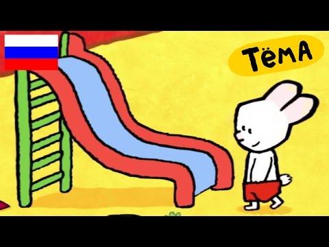 Рисунки Тёмы : нарисуй горку! Обучающий мультфильм для детей
