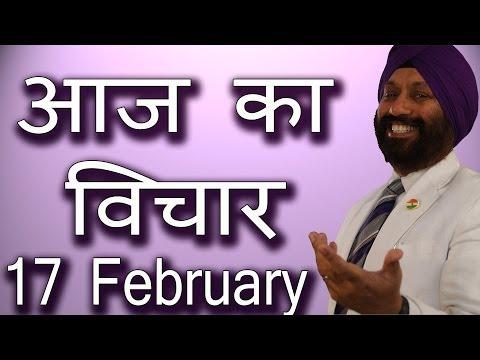 आज का विचार । 17 फरवरी । Quote of the day   17 February   Hindi  