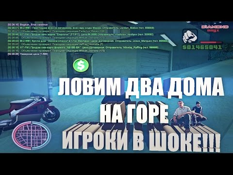 Diamond RP Onyx №158 ЛОВИМ ДВА ДОМА НА ГОРЕ ИГРОКИ В ШОКЕ!!!