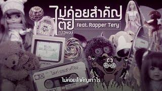 ไม่ค่อยสำคัญ - เต้ย ณัฐพงษ์ Feat. Rapper Tery [Lyric]