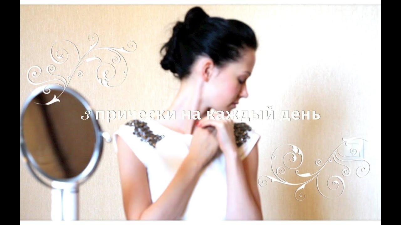 Легкие прически на волосы на заколках