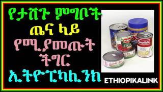 Health effects of canned food Ethiopikalink