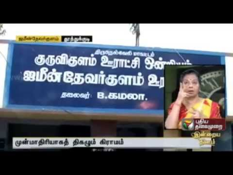 Hi-tech village of Tuticorin: an example for others