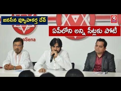 Jana Sena Party To Contest 175 Assembly Seats In AP 2019 Election - Pawan Kalyan | V6 News