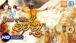 Power of Hindu || Shambhu || Official || FULL HD 1080p | New Hindi Song 2018