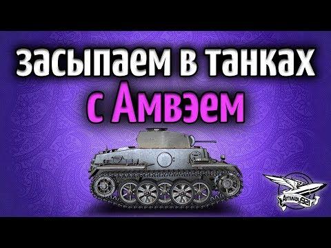 Стрим - Засыпаем в танках с Амвэем