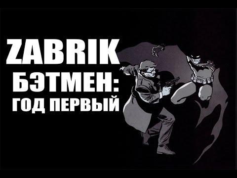 Zabrik - Обзор комикса Бэтмен: Год Первый