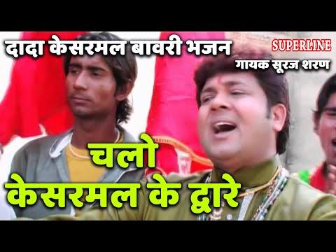 Dada Kesarmal Bawri Bhajan Chalo Kesar Mal Ke Dware video