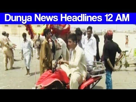 Dunya News Headlines - 12:00 AM - 28 June 2017