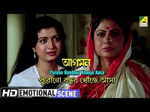 Purono Bondhur Khonje Aasa | Emotional Scene | Debashree Roy | Sumitra Mukherjee