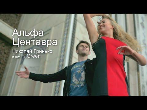 Николай Гринько - Альфа Центавра