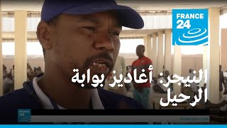 النيجر: أغاديز بوابة الرحيل
