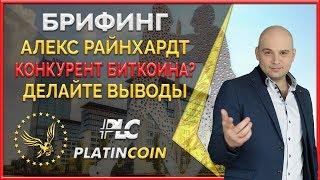 Платинкоин | PlatinCoin -отличия от других коинов. Ответы Алекса Райнхардт президента PLC Group AG