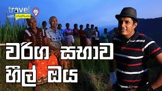 Travel With Chatura | Heeloya (Full Episode)