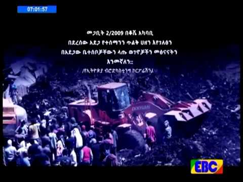EBC News- Death toll in Ethiopian garbage dump landslide rises to 72