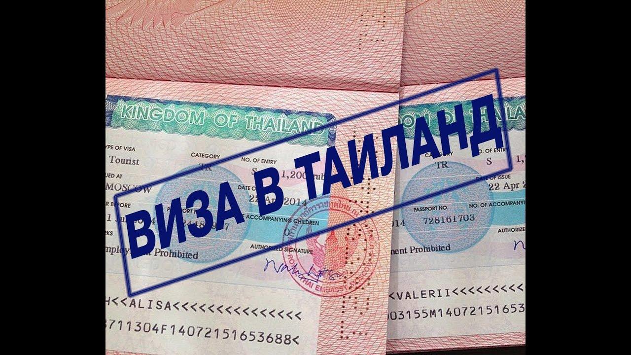 Нужна ли виза в Таиланд для россиян в 2018 и сколько стоит