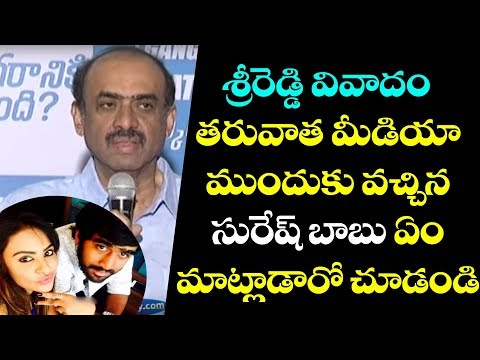 Suresh Babu latest Speech After Sri Reddy Issue | Ee Nagaraniki Emaindi Movie | YOYO Cine Talkies