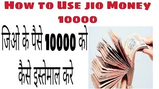 How to use jio money 10000 New method | Hindi / Urdu |