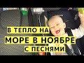 В Геленджик из Павловска с Песнями и с Детьми на Машине На Зимовку в Геленджик mp3