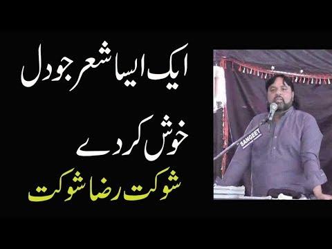 Gharera Majlis 25 Rajab 2014 Part7 Zakir Shoukat Raza Shoukat video