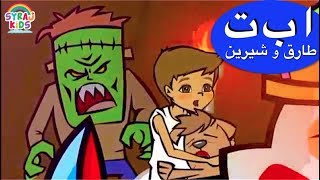 Tareq wa Shireen طارق وشيرين Arabic Cartoon for Kids الاحرف (Full Episode S1 E4) Alphabet Letter ث