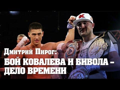 Дмитрий Пирог о боях Ковалев – Бивол и Бетербиев – Стивенсон