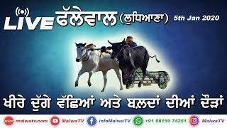 PHALLEWAL (Ludhiana) OX RACES - BULL CART RACES [05-Jan-2020] || LIVE STREAMED VIDEO