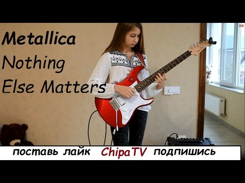 Металлика Nothing Else Matters