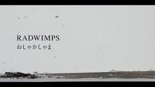 Download lagu おしゃかしゃま RADWIMPS MV
